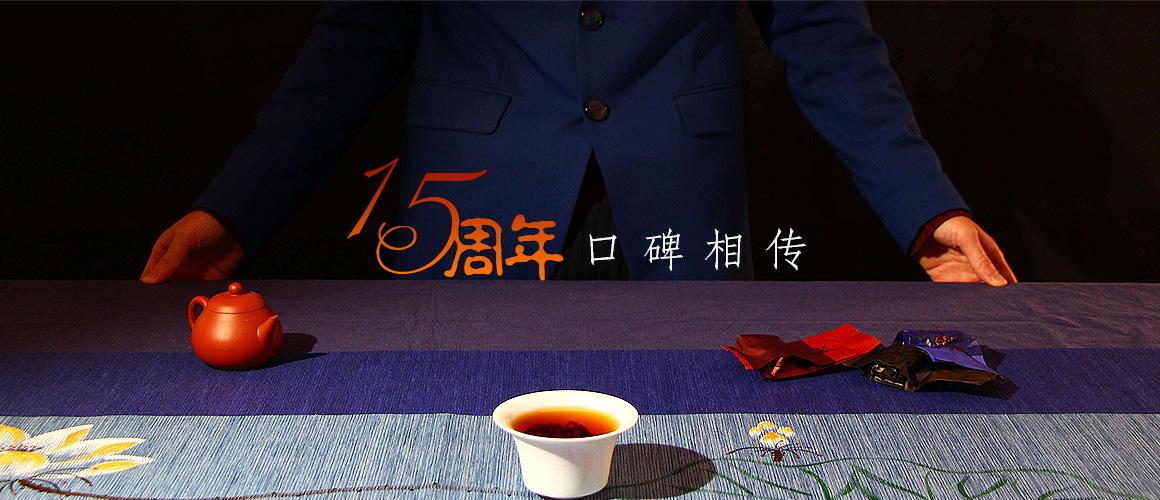 2018:清韵茶网第15年