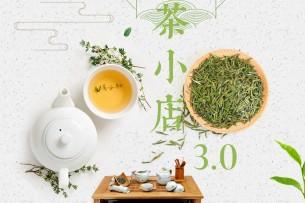 茶小店3.0版上线