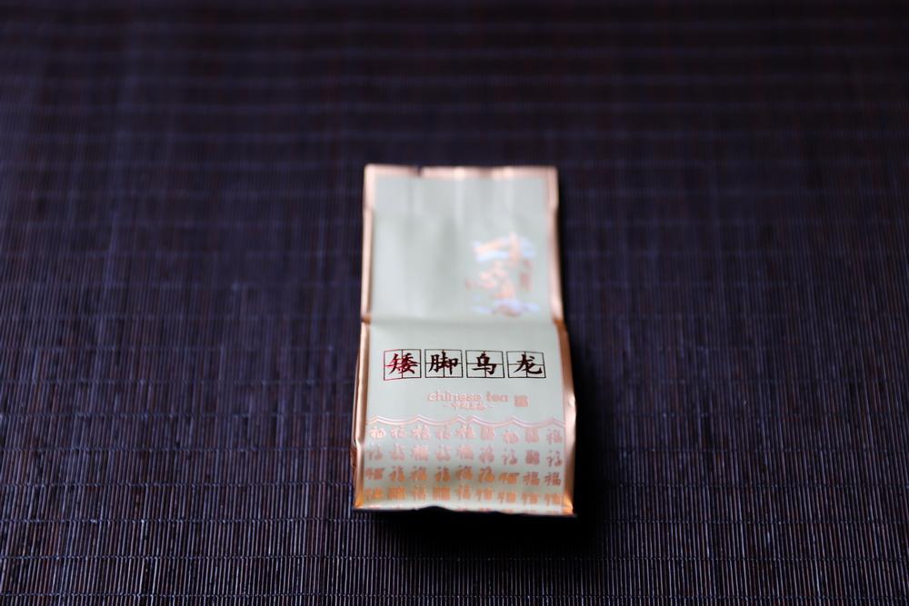 【矮脚乌龙】源于建瓯北苑,恣意好喝